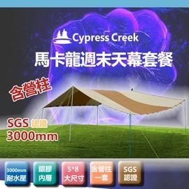 鋁鐵柱豪華套餐㊣CC~TA001BR~set3 賽普勒斯Cypress Creek 馬卡龍