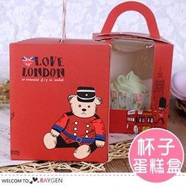 英倫衛兵系列單粒紙杯蛋糕盒 包裝盒【HH婦幼館】