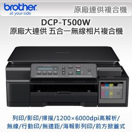 ~天辰3C~中和 含稅 Brother DCP~T500W 大連供 五合一 相片 複合機
