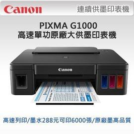 ~天辰3C~中和 含稅 Canon PIXMA G1000  大供墨 連續供墨 印表機 高