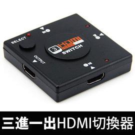 HDMI 自動切換器三進一出 1080P高畫質 3進1出 3in1out hub 分配器電