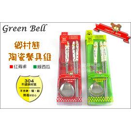 綠貝 Green Bell 鄉村熊 陶瓷304不鏽鋼環保餐具組 湯匙 筷子 收納袋子 無毒