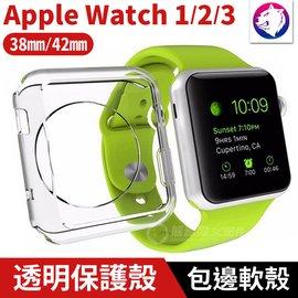 Apple Watch 超薄透明 TPU 手機保護套 38mm 42mm iwatch T