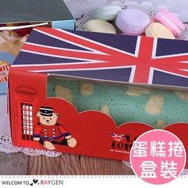 英倫衛兵系列蛋糕捲包裝盒 紙杯蛋糕盒 含內托【HH婦幼館】