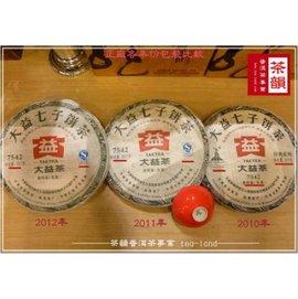 ~茶韻~大益茶廠7542~2012年 2011年 2010年包裝 防偽標籤 餅形^~超級比