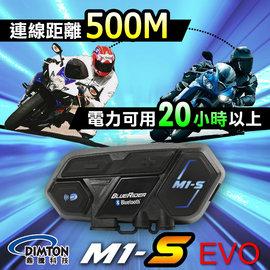BlueRider M1 藍芽耳機 貨 機車 安全帽 對講 防水 維邁通 V6 V8 V5