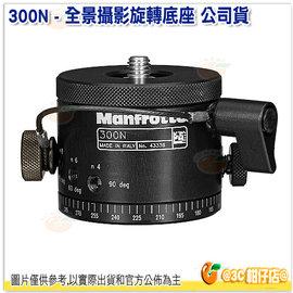 ^~客訂 24期0利率 ^~ 曼富圖 Manfrotto 300N 全景攝影旋轉底座 正成