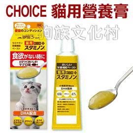 ~ CHOICE.8106貓用營養膏30g 維持愛貓的健康與活力~左側全店折價卷可立即折抵