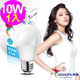 ~送~一年 可取代63W鎢絲燈泡威剛ADATA LED 10W 全電壓 CNS 大角度 球