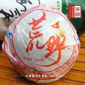 ^~茶韻^~瀾滄古茶 2009年 荒野 生茶 採自高山野放老樹茶 茶樣30g