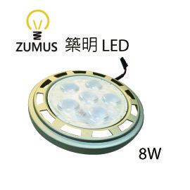 築明ZUMUS LED AR111 8W 投射燈 2700K 黃光 香檳銀 ^(1入^)