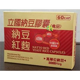 美國 立國納豆膠囊60顆 ^(高單位納豆、紅麴、柑橘生物類黃酮^)