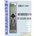 ~偉成商場~禾聯 新格電視遙控器 :GS~3752SP GS~4252SP GS~4752