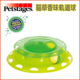 ~李小貓之家~美國Petstages~貓草香味軌道球~結合貓草香味的軌道球玩具,吸引貓咪盡
