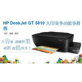 HP DeskJet GT-5810 影印/列印/掃描噴墨多功能事務機,原廠連續供墨印表機