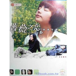 ~企鵝 T_影視娛樂_C26525A~薔薇之戀寫真紀實│可米製作