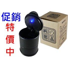 高 安全阻燃 LED照明 菸灰缸 熄菸 密封性好 底部止滑 可放置杯架 炫藍光照明 型菸灰