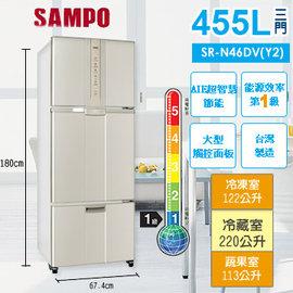 SAMPO聲寶 455公升變頻三門冰箱SR~N46DV~Y2炫麥金 品含 運送  回收舊機
