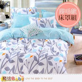 磨毛5x6.2尺雙人床罩組 魔法Baby^~w04017