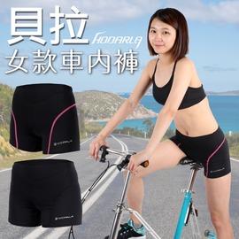 HODARLA 貝拉女單車內褲(3D立體坐墊 自行車 腳踏車 車褲 台灣製【04140002】≡排汗專家≡
