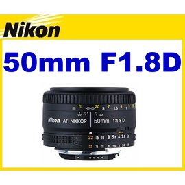 立即出貨 ^~台南~東菱^~ Nikon Nikkor 50mm F1.8D Ai AF