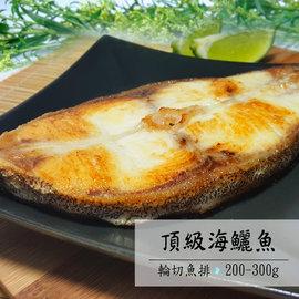 ~柴米鮮BUY~ 海鱺輪切魚排^(200~300g 片^)~澎湖優鮮 ~無毒海鮮