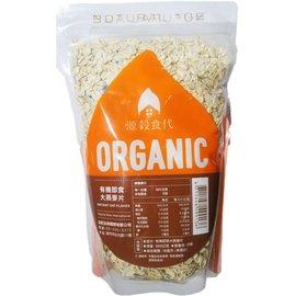 源穀食代有機即食大燕麥片