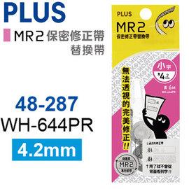 PLUS MR2 保密修正帶替換帶4.2mm WH~644PR^(48~287^)10入