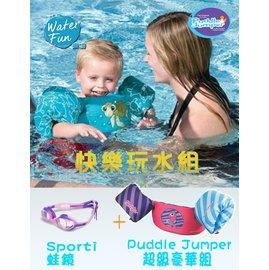 兒童泳衣 浮力夾克 Ultra超級豪華版TAHITI SEAHORSE~專利Hydropr