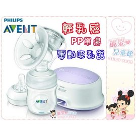 麗嬰兒童玩具館~飛利浦公司貨-新安怡AVENT輕乳感PP單邊電動吸乳器-寬口口徑