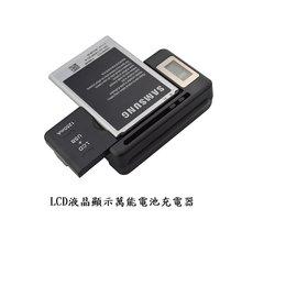 手機萬能充 LCD液晶顯示 電池座充 萬用電池充 電池萬用充  USB充電頭 加寬LCD液