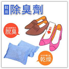 【Q禮品】B2971 鞋子除臭乾燥劑-一雙/脫臭劑/鞋櫃 鞋用脫臭 抗菌 乾燥劑/鞋靴/鞋用防潮脫臭劑/除溼消臭包 防潮包