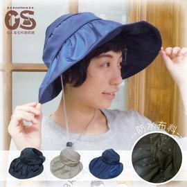 防風防水防曬休閒帽 軟鐵絲可折小收納 大帽緣防曬帽 防風帽帶可拆可調整 防水布料防小雨 黑