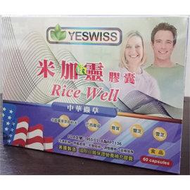 美國 RiceWell米加靈^(中華蟲草^)膠囊 60粒 裝