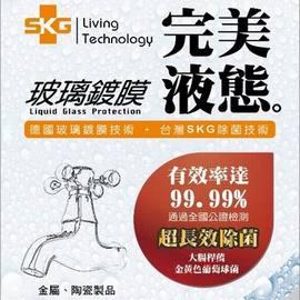 TWMST SKG液態除菌鍍膜 金屬.陶瓷超長效 於自行車周邊用品 金屬類
