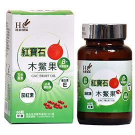 紅寶石木鱉果 ^(60粒裝^) 三瓶一組