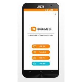 ~ASUS~華碩小幫手 即時解答您的華碩裝置 問題,溝通更快更直接
