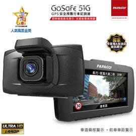 PAPAGO GOSAFE 51G 1440P GPS測速 支援胎壓 即時路段資訊 行車記