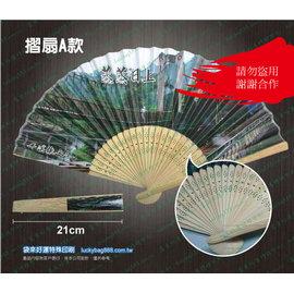 ~客製化~ ~ 木製摺扇A款~21公分~木扇~扇子 ~數量100個~買貴一定退價差