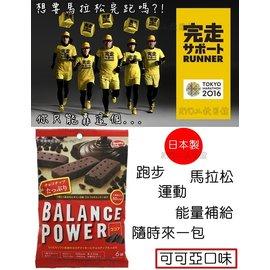 可可亞  balance power 能量棒 能量膠 能量果凍 營養補充  馬拉松 跑馬補