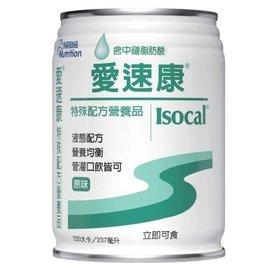 德利康 館❁´◡^`❁雀巢愛速康液體 特殊配方營養品(237ml x24入一箱)