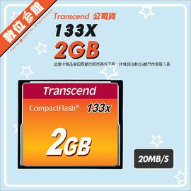 《 e館》 Transcend 創見 CF 2G 2GB 133X 20MB 記憶卡 TS