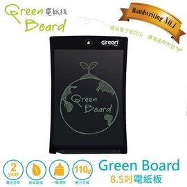 ~聖誕 價~Green Board 8.5吋電子紙手寫板~酷炫黑 ^(兒童繪畫、留言備忘、