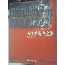 ~書寶 書T5╱大學藝術傳播_XGH~西洋美術史之旅_張心龍