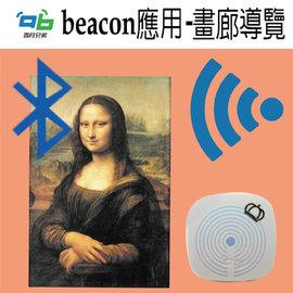 畫展展覽應用~四月兄弟經銷商~April Brother 省電王 Beacon iBeac