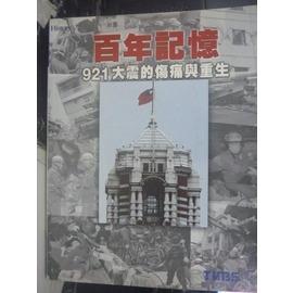 ~書寶 書T9╱地理_WFH~百年記憶_TVBS周刊編輯部編