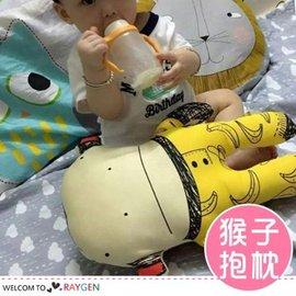 超萌卡通香蕉猴子玩偶抱枕 靠枕 【HH婦幼館 】