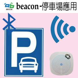 停車場導航定位 iBeacon基站 ~四月兄弟經銷商~省電王 Beacon 訊息推播 藍牙
