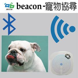 寵物防走失協尋 iBeacon基站 ~四月兄弟經銷商~省電王 Beacon 訊息推播 室內