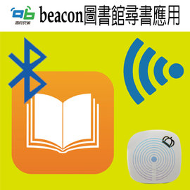 圖書館找書定位應用 iBeacon基站 ~四月兄弟經銷商~省電王 Beacon 訊息推播